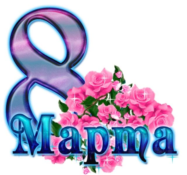 Восьмая Марта