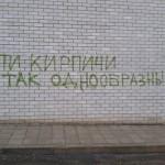 1346349414_eti-kirpichi-tak-odnoobrazny